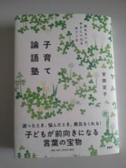 木下博勝 公式ブログ/子育て論語塾 画像1