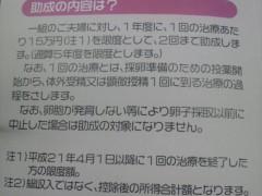 木下博勝 公式ブログ/不妊治療に対する助成金について 秋田県の取り組み 画像2