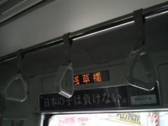 木下博勝 公式ブログ/浅草橋駅に停車中に揺れました 画像1