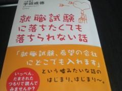 木下博勝 公式ブログ/行きの新幹線で読みました 画像1
