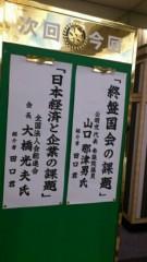 木下博勝 公式ブログ/公明党の山口代表にお話しをして頂きました 画像2