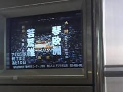 木下博勝 公式ブログ/アナログ放送終了まであと10 日、なんですね 画像2