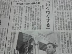 木下博勝 公式ブログ/古川宇宙飛行士が公開訓練 画像1