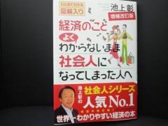 木下博勝 公式ブログ/池上彰先生の著書はわかりやすいものが多いですね。 画像1