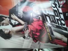 木下博勝 公式ブログ/お気に入りの韓流スター 画像1
