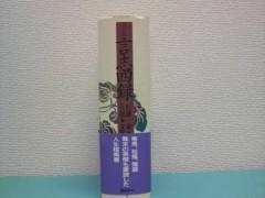 木下博勝 公式ブログ/坂本龍馬、吉田松陰、西郷隆盛らが愛読した書です。読みごたえあ 画像2