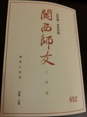 """木下博勝 公式ブログ/""""淡""""という字は、単に、あわい、あっさりしている、実は全く正反対の意味 画像1"""