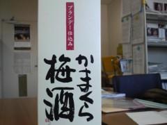 木下博勝 公式ブログ/文化放送、夕焼け寺ちゃんに出演させて頂きます。 画像2