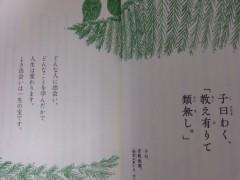 木下博勝 公式ブログ/教え有りて類無し 画像3