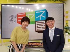 木下博勝 公式ブログ/6月13日 ミヤネ屋に出演させていただきます 画像1
