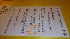 木下博勝 公式ブログ/ハーレム? 画像1