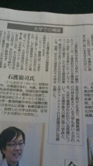木下博勝 公式ブログ/今朝の産経新聞より 画像3