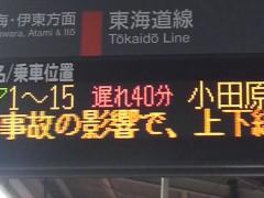 木下博勝 公式ブログ/通勤時の人身事故 画像1
