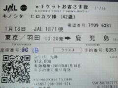 木下博勝 公式ブログ/これから鹿児島に行ってきます 画像1