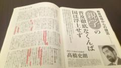 木下博勝 公式ブログ/今月(8月号)の致知、何度も読み返しています。 画像3