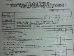 木下博勝 公式ブログ/新型インフルエンザ予防接種 画像2