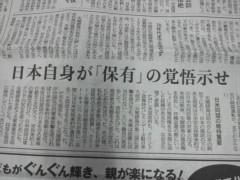 木下博勝 公式ブログ/明らかに有事だと思いませんか? 画像2
