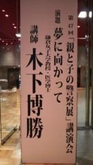 木下博勝 公式ブログ/警視庁主催の 画像1