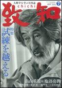 木下博勝 公式ブログ/僕の大好きな、致知の過去の随想から紹介をさせていただきます。 画像1