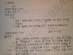 木下博勝 公式ブログ/韓国語の勉強は 画像1