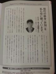 木下博勝 公式ブログ/致知3月号で、僕が母に致知を贈った事が載っております。 画像1