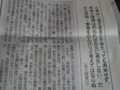 木下博勝 公式ブログ/佐久間象山先生 画像1