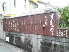 木下博勝 公式ブログ/沖縄そばは嫌いですか? 画像2