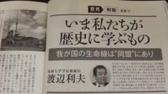 木下博勝 公式ブログ/致知3月号で、僕が母に致知を贈った事が載っております。 画像2