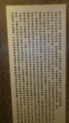 木下博勝 公式ブログ/泰書展、上野の森美術館、に行ってきました。 画像2