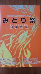 木下博勝 公式ブログ/昼食はいつものカンティーンで 画像3
