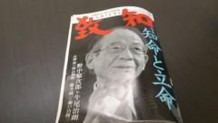木下博勝 公式ブログ/今月(8月号)の致知、何度も読み返しています。 画像1