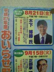 木下博勝 公式ブログ/講演会青森県 画像1