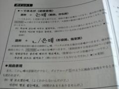 木下博勝 公式ブログ/通勤を利用して、勉強してます。 画像1