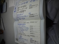 木下博勝 公式ブログ/愛読書、致知、最新号から 画像3
