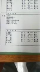 木下博勝 公式ブログ/今日の夕食 画像2