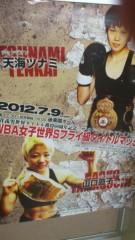 木下博勝 公式ブログ/WBA、スパーフライ級、女子世界、新チャンピオン、山口直子 画像1