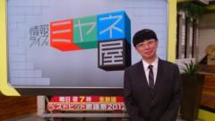 木下博勝 公式ブログ/本日、28日、13時55分から、ミヤネ屋に出演させていただきます。 画像1