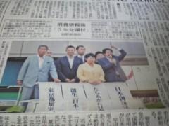 木下博勝 公式ブログ/安倍元首相、お元気そうですね 画像1
