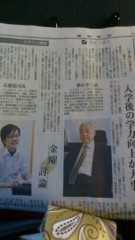 木下博勝 公式ブログ/今朝の産経新聞より 画像2