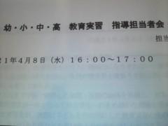 木下博勝 公式ブログ/教育実習指導担当教員 画像3
