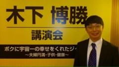 木下博勝 公式ブログ/今日から3日間、鬼怒川温泉で講演をさせて頂きます 画像1