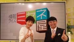 """木下博勝 公式ブログ/2月13日 """"ミヤネ屋""""に出演させていただきます 画像1"""