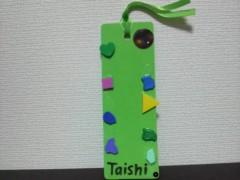 木下博勝 公式ブログ/タイシからの贈り物 画像1