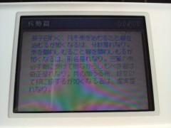 木下博勝 公式ブログ/ニンテンドーDS 買いました 画像3