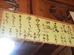 木下博勝 公式ブログ/沖縄そばは嫌いですか? 画像3
