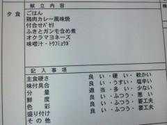 木下博勝 公式ブログ/病院の食事 画像2