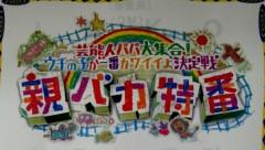 木下博勝 公式ブログ/愛読書、致知、メールマガジンから紹介させていただきます。 画像1