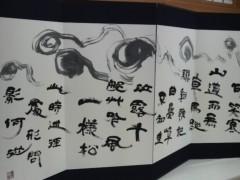 木下博勝 公式ブログ/ダウン症の書道家 画像2