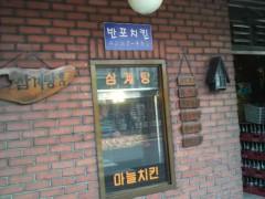 木下博勝 公式ブログ/韓国の絶品、B 級グルメ 画像1