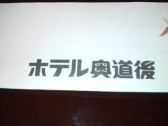 木下博勝 公式ブログ/1月2日は、家族で道後温泉に来ました 画像1